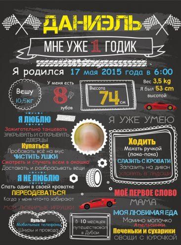 gimtadienio lenta rusu kalba